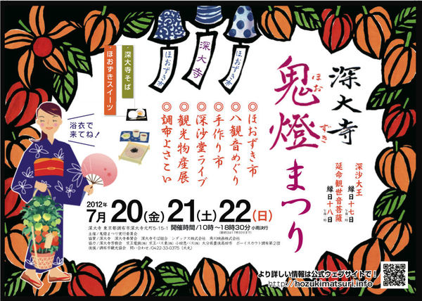 2012houzukiposter.jpg