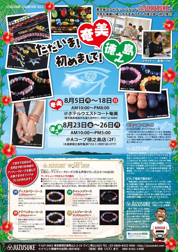 A2ポスター奄美・徳之島2M.jpgのサムネール画像