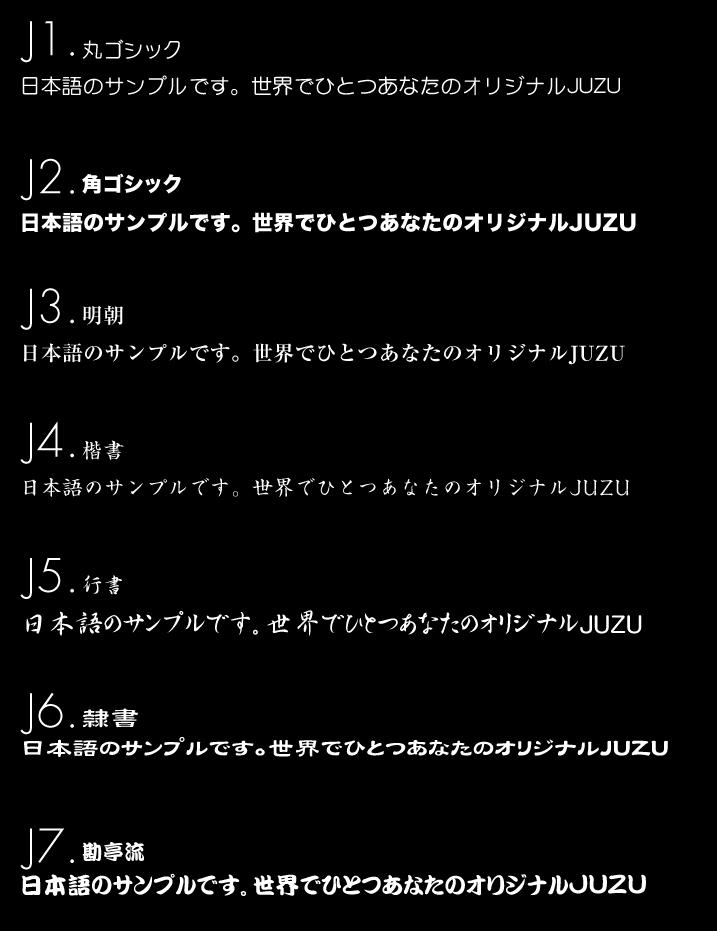 http://juzusuke.com/test/files/ordermade_font_nihon.jpg